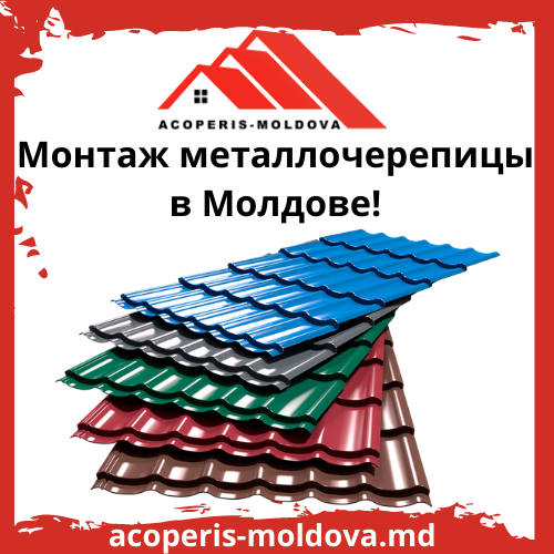 Монтаж металлочерепицы в Молдове