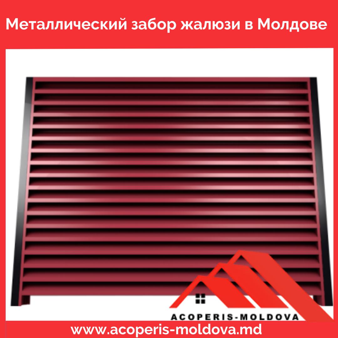 Металлический забор жалюзи в Молдове